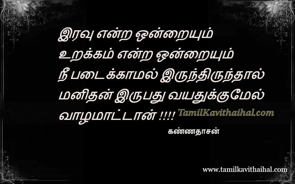 Kannadasan quotes tamil thathuvam kavithai kaviarasu valkai iravu urakkam manithan images facebook