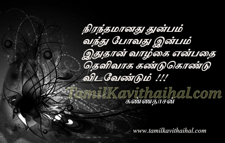 Kannadasan quotes tamil thathuvam kavithai vazhkai advice images download thunbam vali images facebook