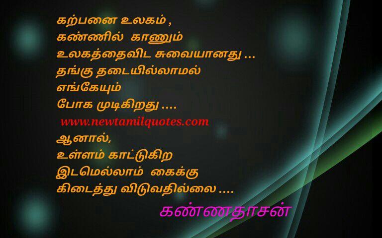 Kannadasan tamil quotes kangal kalam
