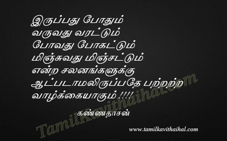 Kannadhasan best quotes tamil thathuvam kavithai kaviarasu valkai ponal pogatum poda images download