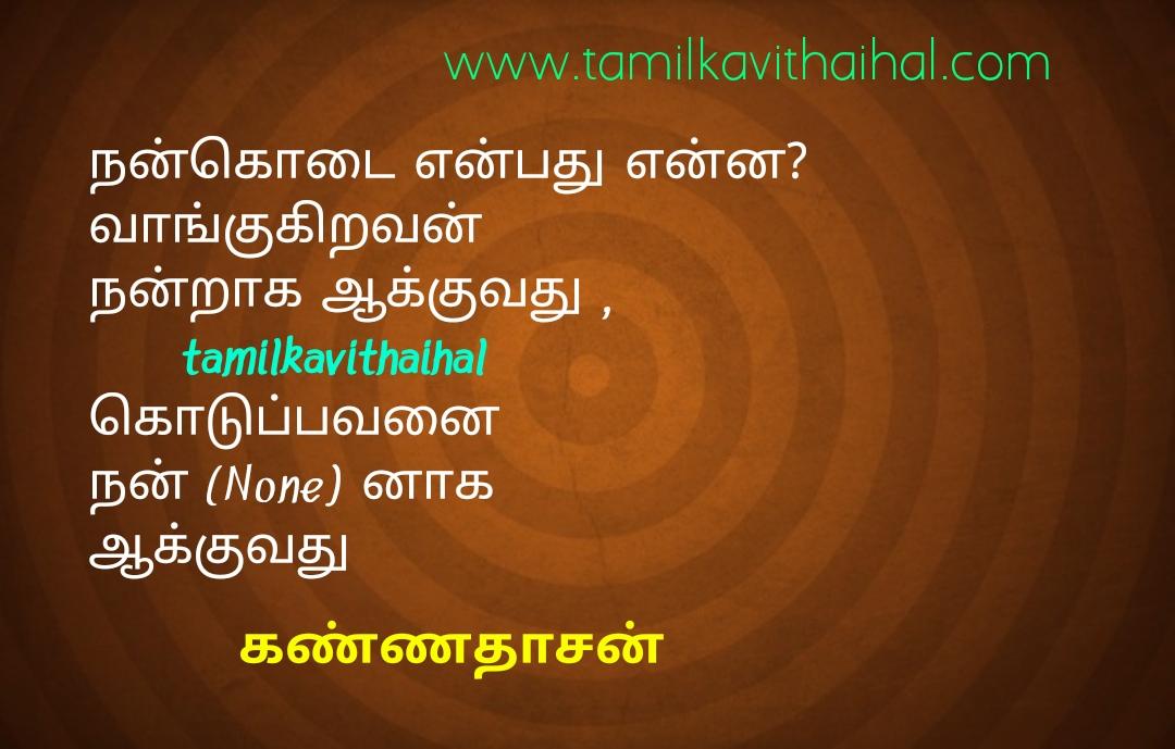 Kannadhasan nankodai kavithai donation quotes politics arasyal