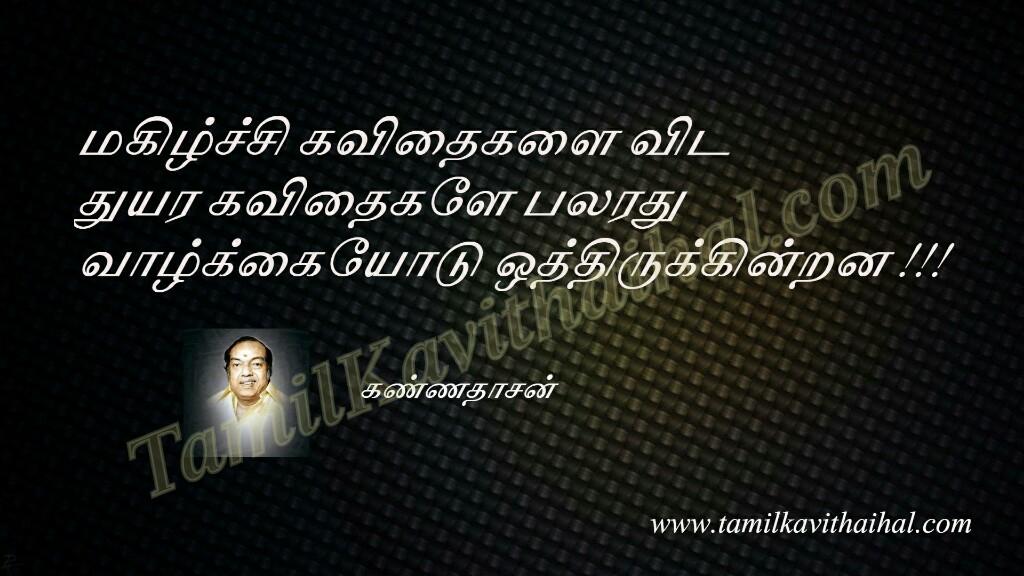 Kannadhasan quotes tamil kavithai kaviarasu vazhkai thathuvam thuyaram images download whatsapp dp status