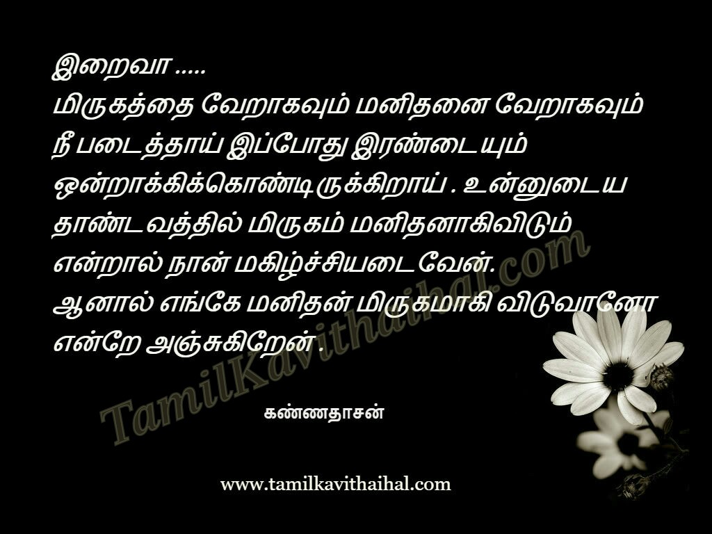 True Friends Quotes In Tamil B51fec7b0c50 Msugcf