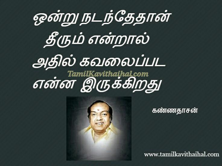 Kannadhasan quotes tamil thathuvam kavithai kaviarasu valkai kavalai sogam tamilmemes best life