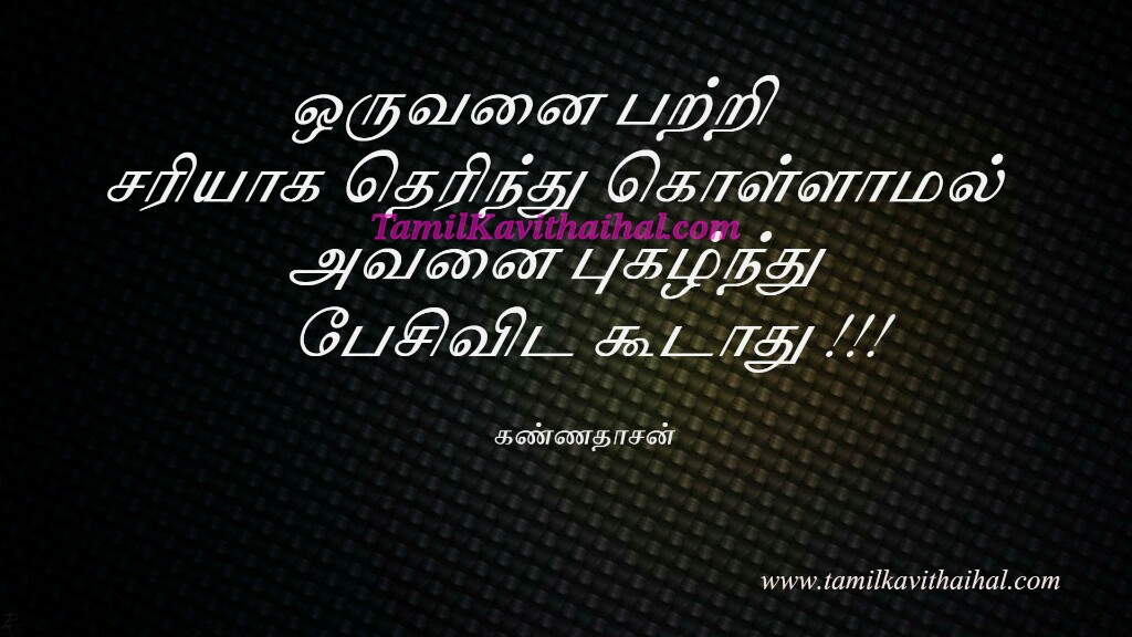 Kannadhasan quotes tamil thathuvam kavithai valkai friend life advice sogam pugal pugalchi images facebook