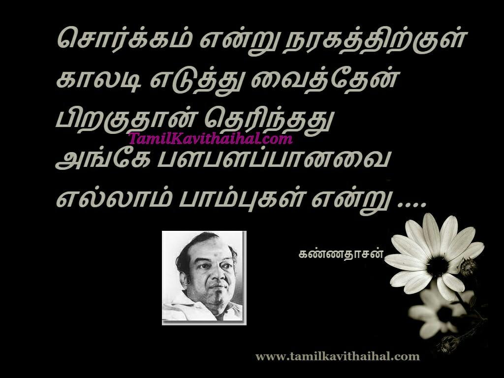 Kannadhasan quotes tamil thathuvam kavithai valkai sorkam naragam snake images download whatsapp dp status