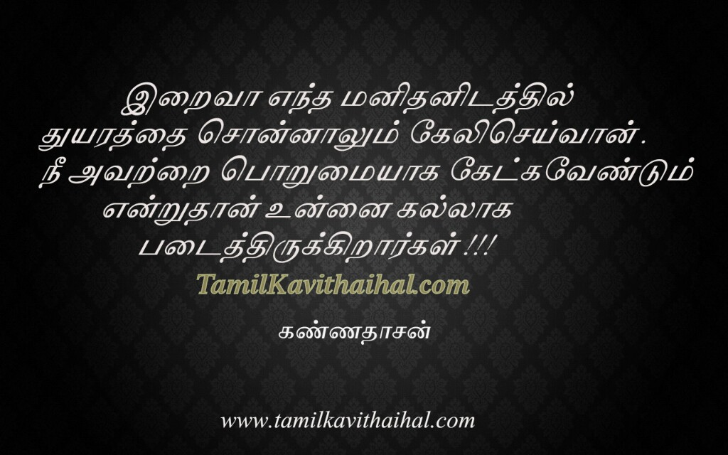 Love Quotes in Tamil - Tamil SMS, Tamil Messages