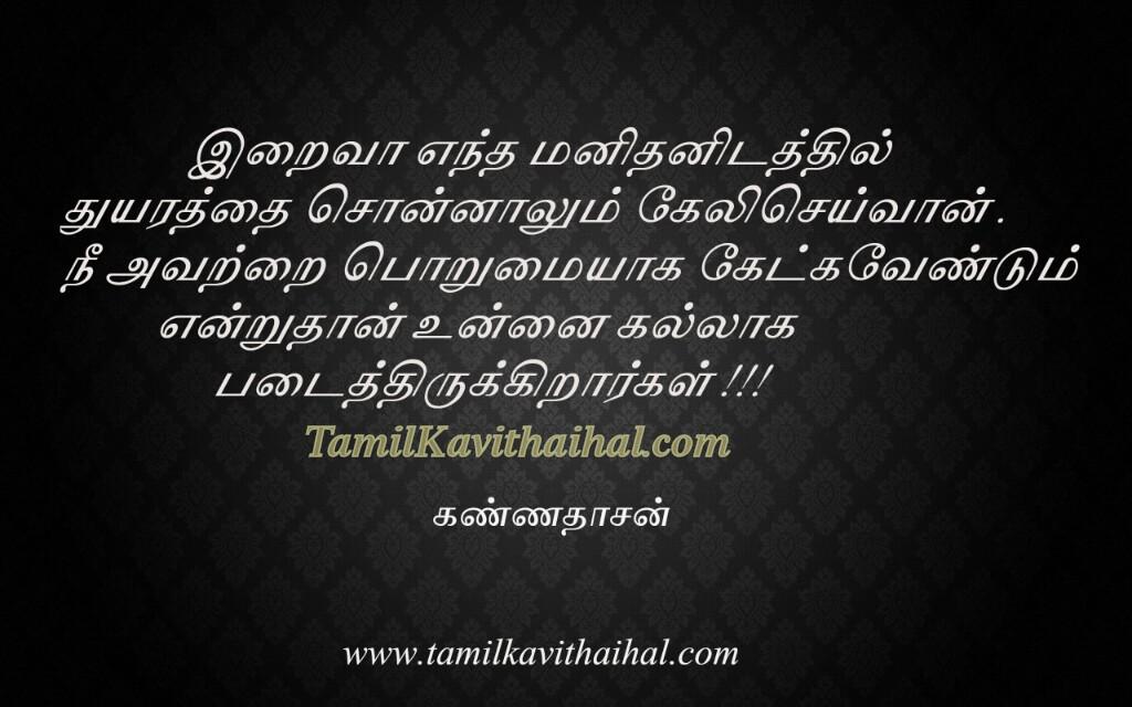 Kannadhasan quotes tamil thathuvam kavithaigal sogam god porumai valkai images tamilmemes