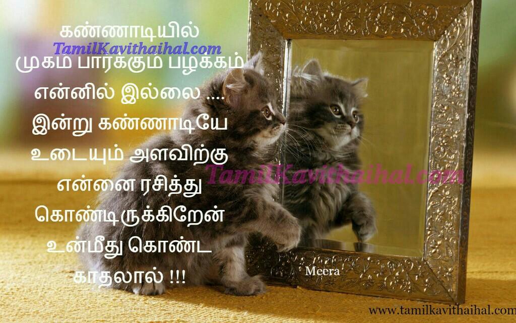 Kannadi alagu tamil kadhal kavithai palakam enaku cat sana images download