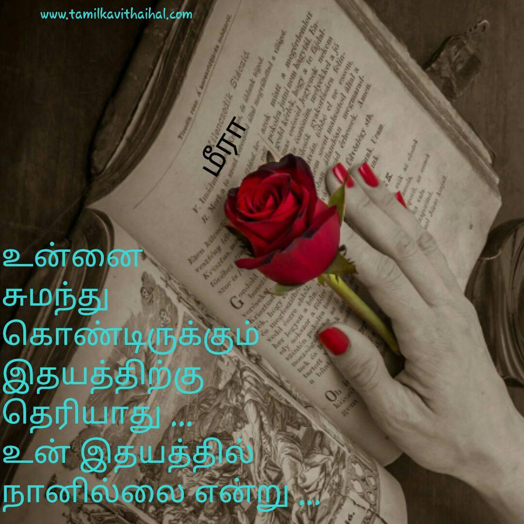 Kanneer girl feel love failure kavithai kanavan manaivi kavithaigal idhaym nan illa meera sad tamil quotes