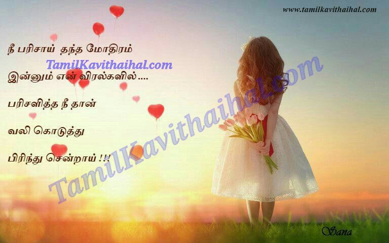 Kanneer kadhal kavithai gift parisu pirivu thanimai sogam sad image love failure download