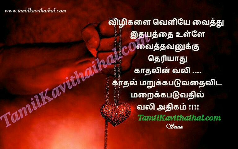 Kanneer kadhal kavithai idhayam vali pain heart touching sana images download for facebook whatsapp