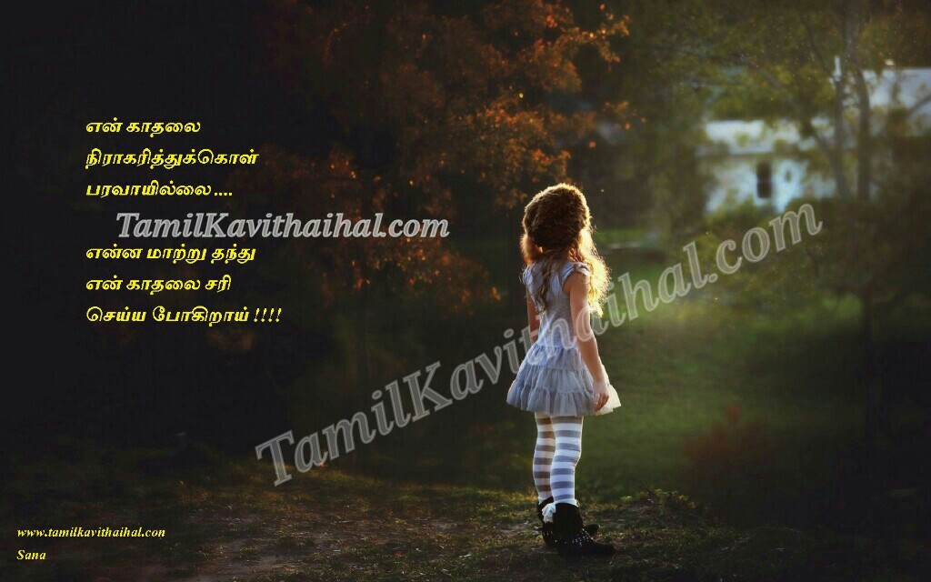 Kanneer kadhal kavithai thanimai sogam sad love failure girl wallpaper