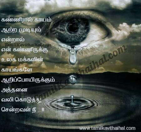 Kanneer kadhal tami kavithai thanimai sogam love failure sad image girl