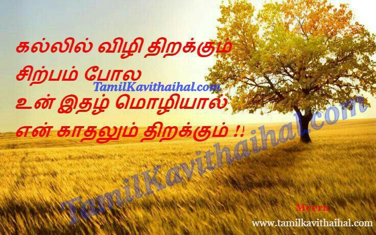 Kanneer kavithai in tamil kal vizhi moli sirpam idhal meera feel ethirparpu images