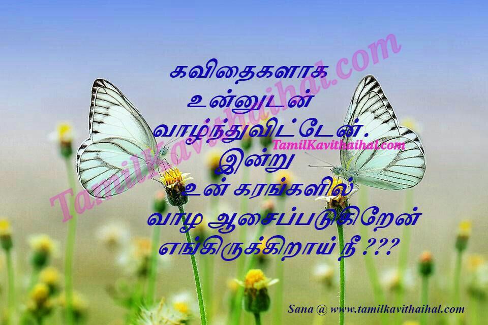 Kanneer kavithai in tamil sogam karangalil aasai valkai girl boy feel sogam thanimai pain vali whatsapp facebook