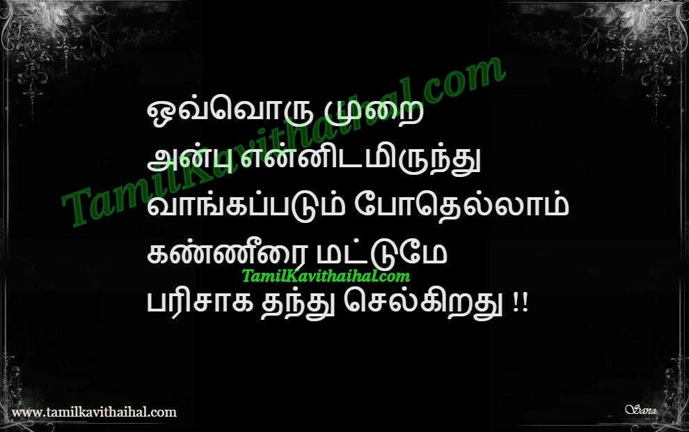 Kanneer parisu anbu poi sogam ematram thanimai love failure kadhal tholvi meera sana tamil kavithai images download