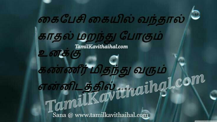 Kanneer tamil kavithai for girl cell love husbend wife sandai hand fight sana poems images
