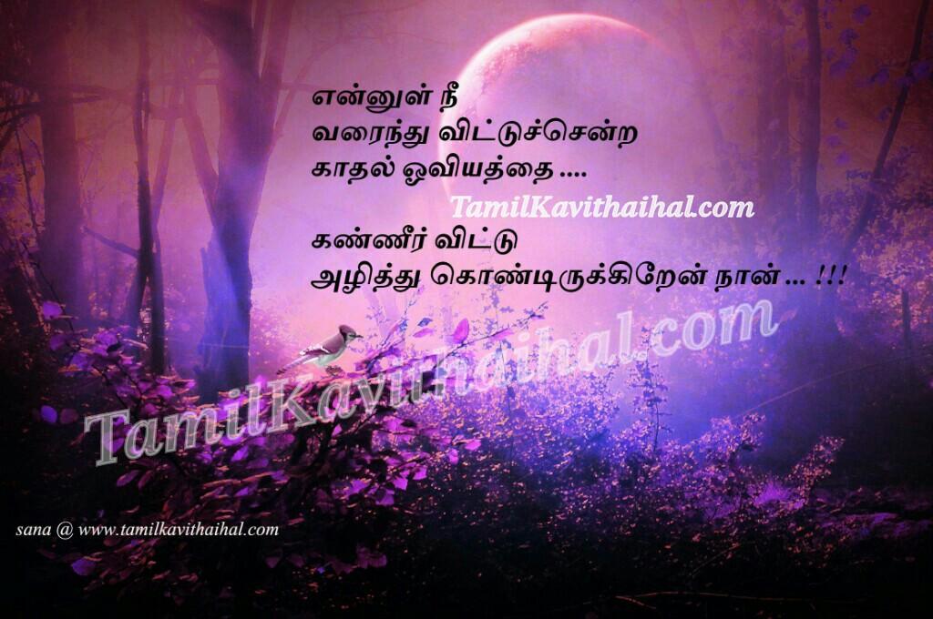 Kanneer tamil kavithai kadhal oviyam pirivu iravu nila sogam sad thanimai image download