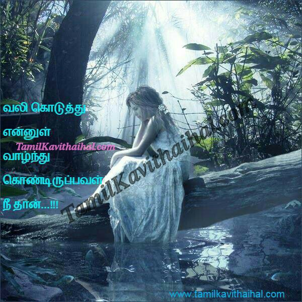 Kanneer tamil kavithai pen girl feel pain thanimai alukai sad sogam