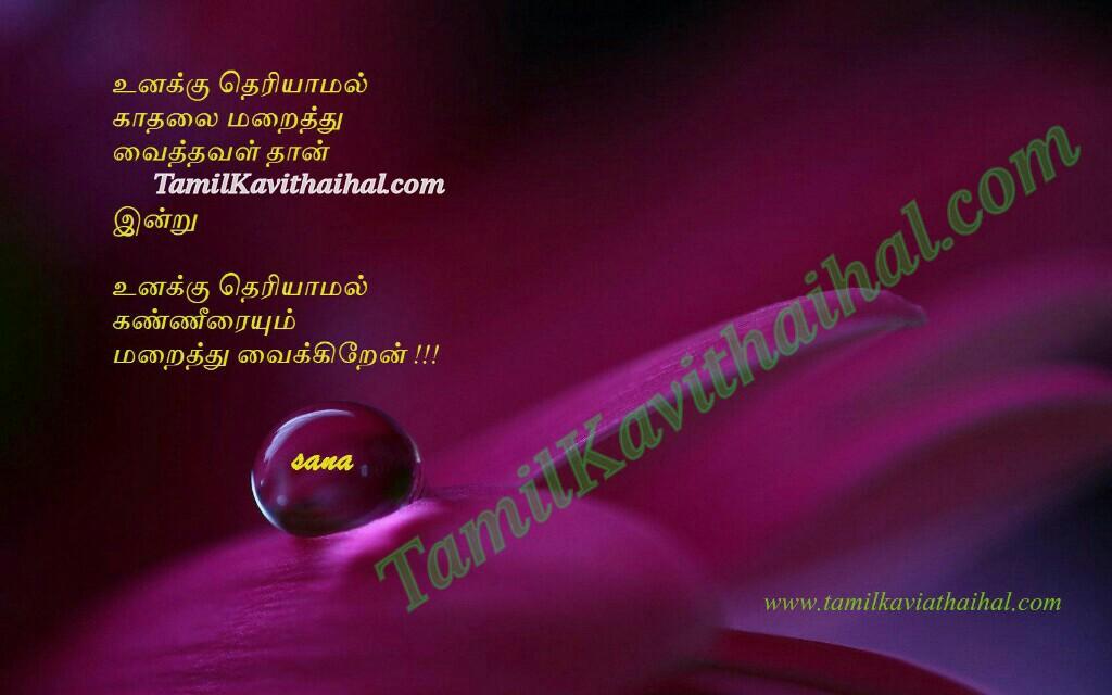 Kanneer tamil love pirivu soham kadhal kavithai