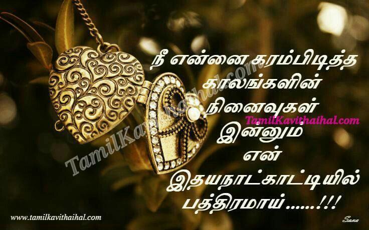 Karam pidika hand idhayam natkaati calendar ninaivugal tamil kadhal kavithai sana images download