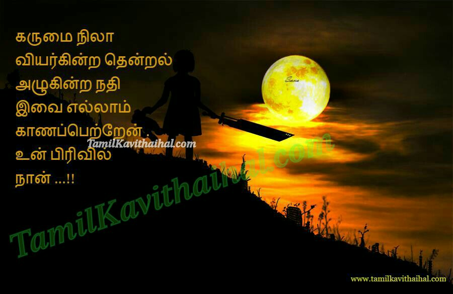 Karuppu nila thendral nathi river pirivu girl taml love failure kavithai images download