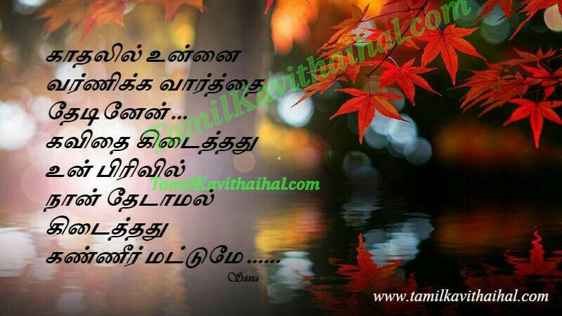 Kathal vali kavithai in tamil kanneer varnanai thedinen pirivu pain vali thanimai images download