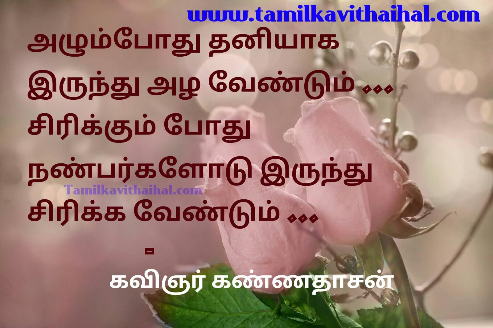 Kaviarasu kannadasan tamil kavithaigal valkkai thathuvam alukai sirippu nanbar feel kanner hd pictures