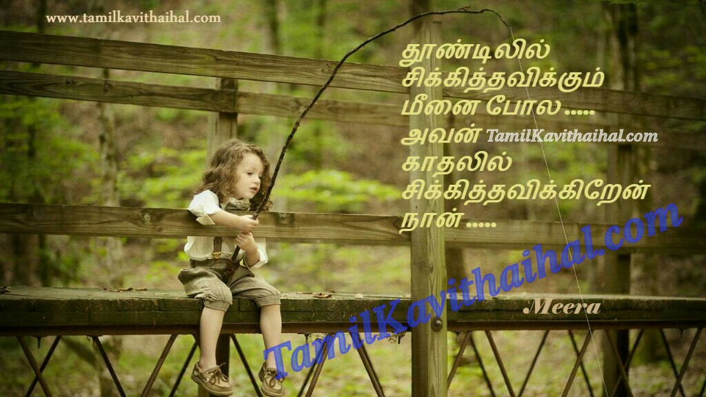 Kavithai in tamil about love girl feel thoontil meen meera images for facebook download