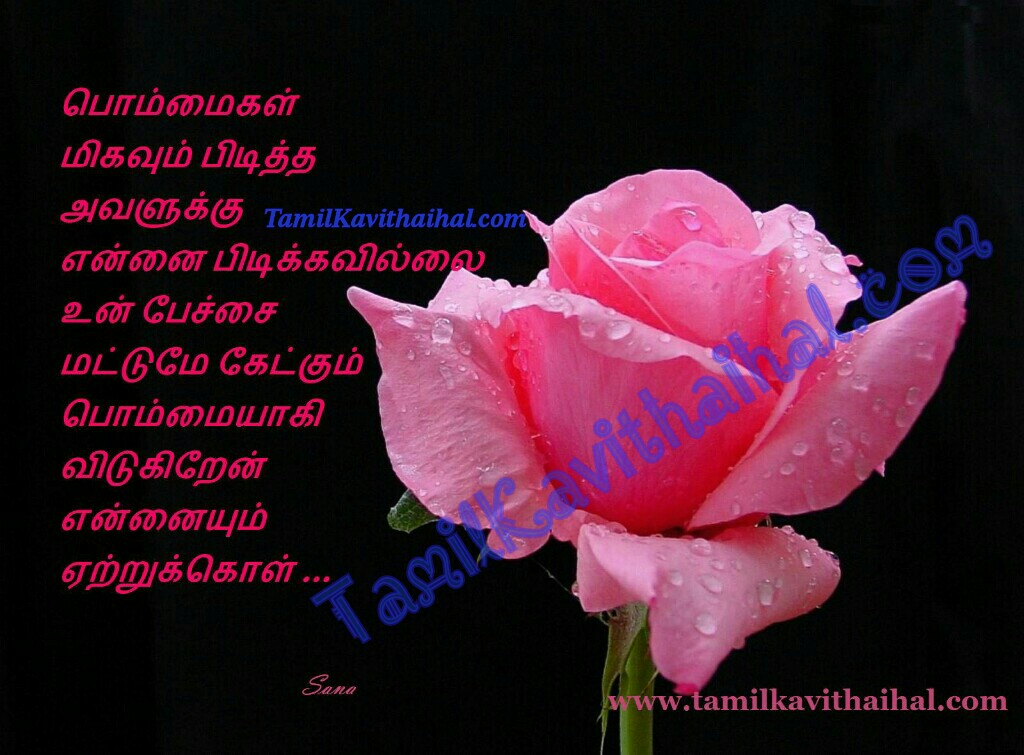 Kavithai in tamil about love proposal boy first love girl muthal kadhal sana images for facebok download