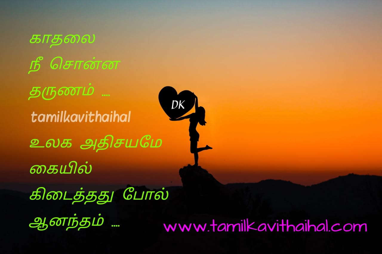 Kavithai in tamil love girlfriend boyfriend bestie kavithaigal