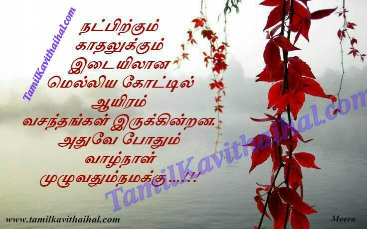 Kavithai in tamil natpu kadhal vasantham meera images download