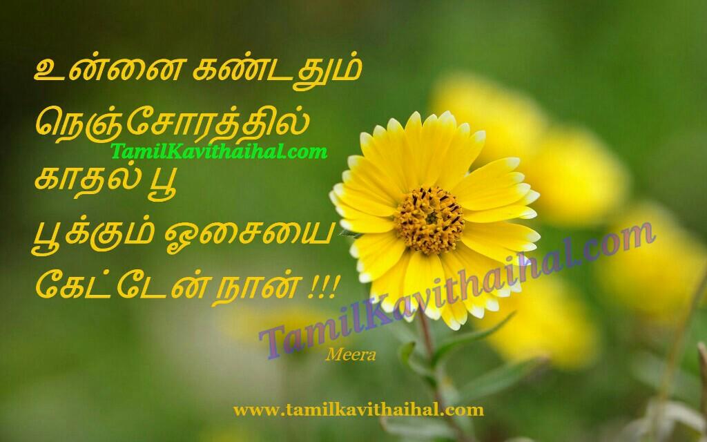 Kavithai in tamil poo pookum osai meera girl feel images download
