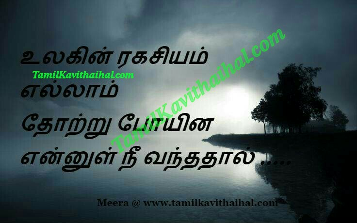 Kavithai kadhal tamil ulagam adhisayam meera love proposal images download