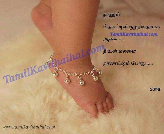 Kolusu baby feel love thalatu tamil kavithai