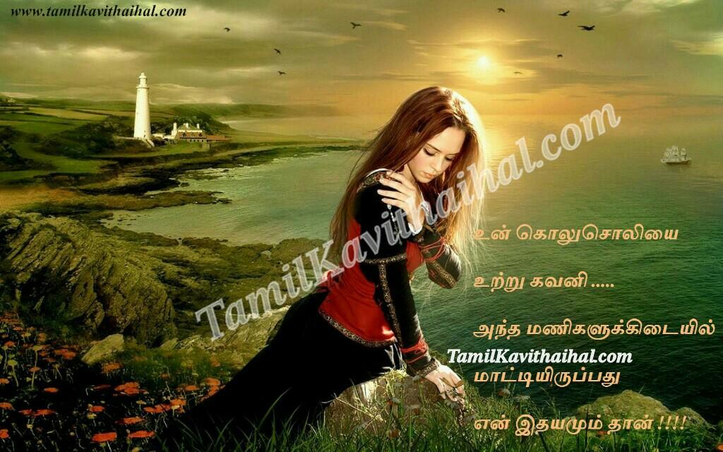 Kolusu mani love failure boy tamil kavithai kadhal tholvi pirivu images download