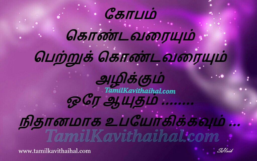 Kopam ayudham alithu vidum vendam tamil quotes thathuvam beautiful lines about life