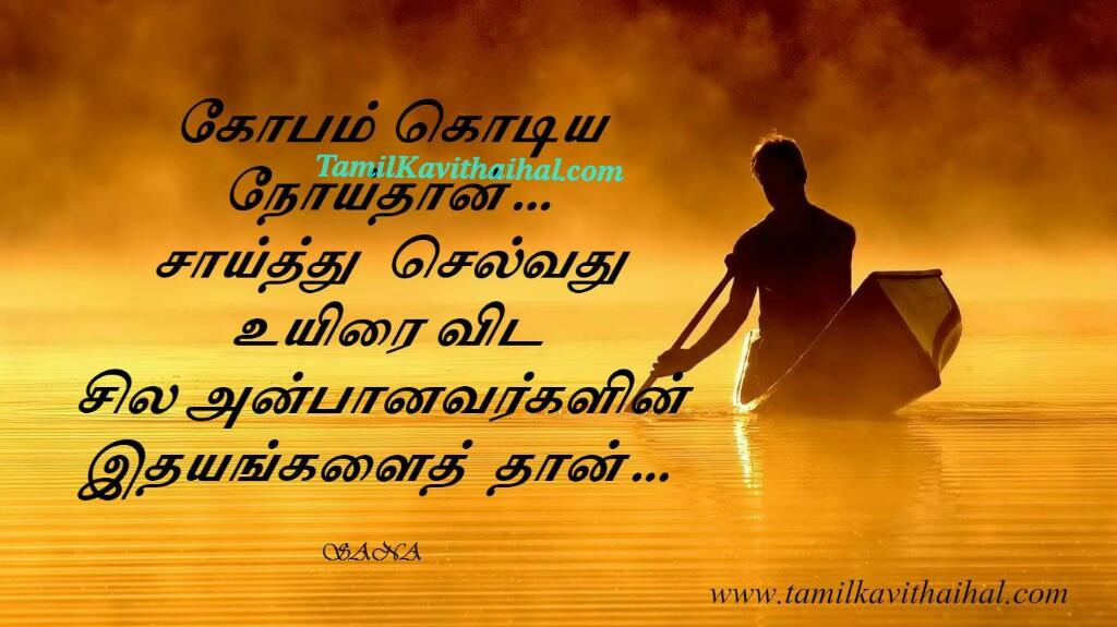 Kopam Kodya Noi Hurts Love Saithu Vidum Sana Sad Quotes Tamil Soga