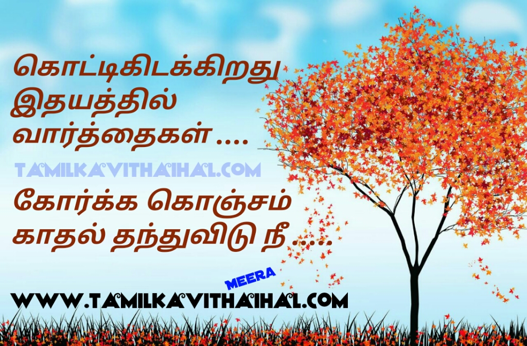 Kotti kidakiradhu varthaikal idhayam kadhal kavithai amazing love feel girl meera tamil poem whatsapp images download