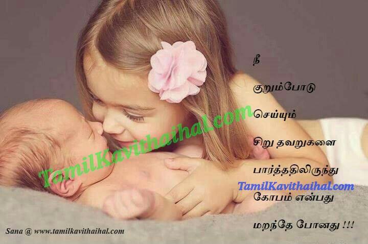Kulanthai malalai cute baby tamil kavithai kurumpu kopam image
