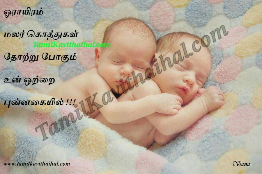 Kulanthai malalai punnagai siripu baby tamil kavithai amma penmai image