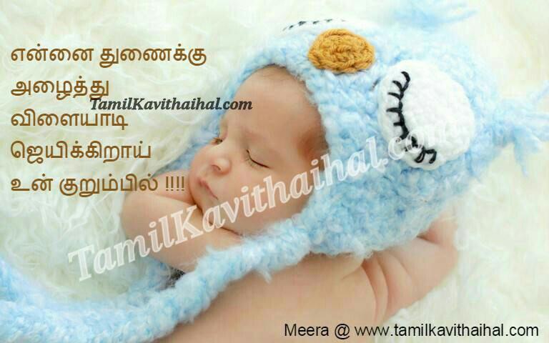 Kulanthai malalai tamil kavithai kurumpu chettai sana amma appa cute baby images
