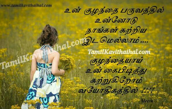 Kulanthai paruvam appa amma kai pidithu oor sutri meera new tamil kavithai images download