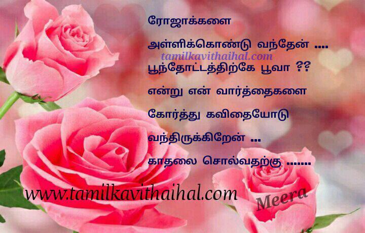 Latest kadhal kavithaigal roja flower kavithai meera love quotes image