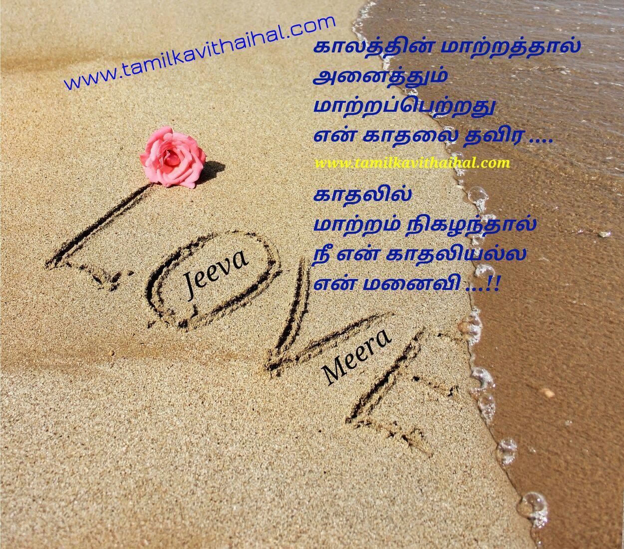 Latest Kadhal Kavithaihal Tamil Photos Maatram Kalam Life