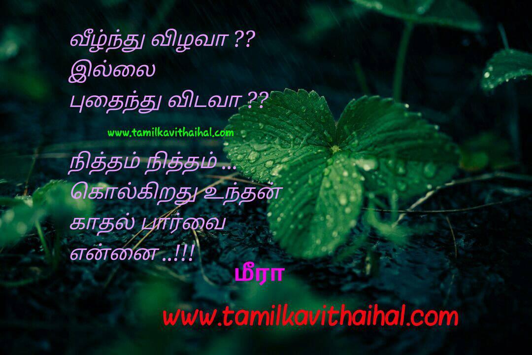 Latest love feel romantic kavithaigal girl beautiful aasai kadhal image download