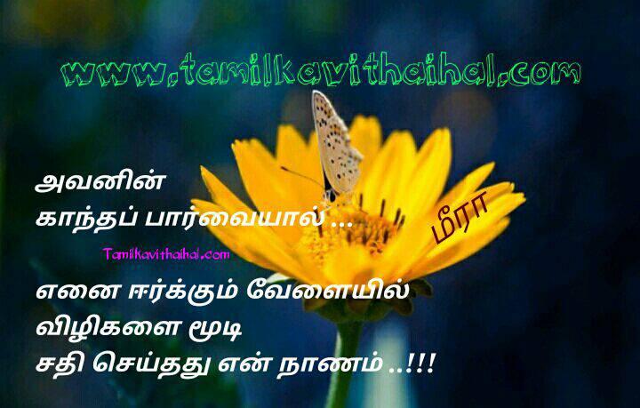 Latest love romance nanam vetkam kadhal kavithaigal tamil beautiful husbend wife quotes