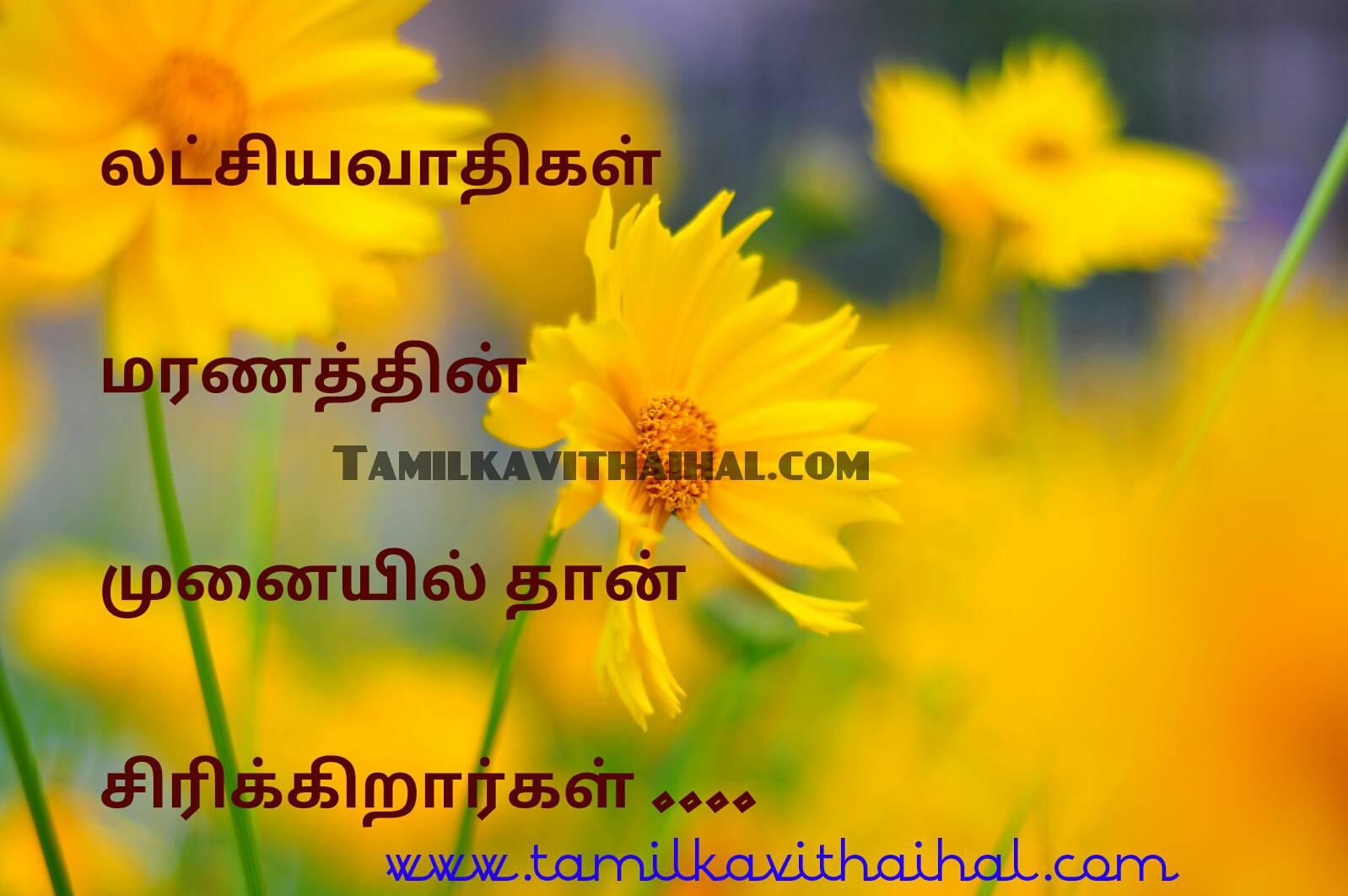 Lathchiyam maranam sirippu quotes philosophy thathuvam valkai images