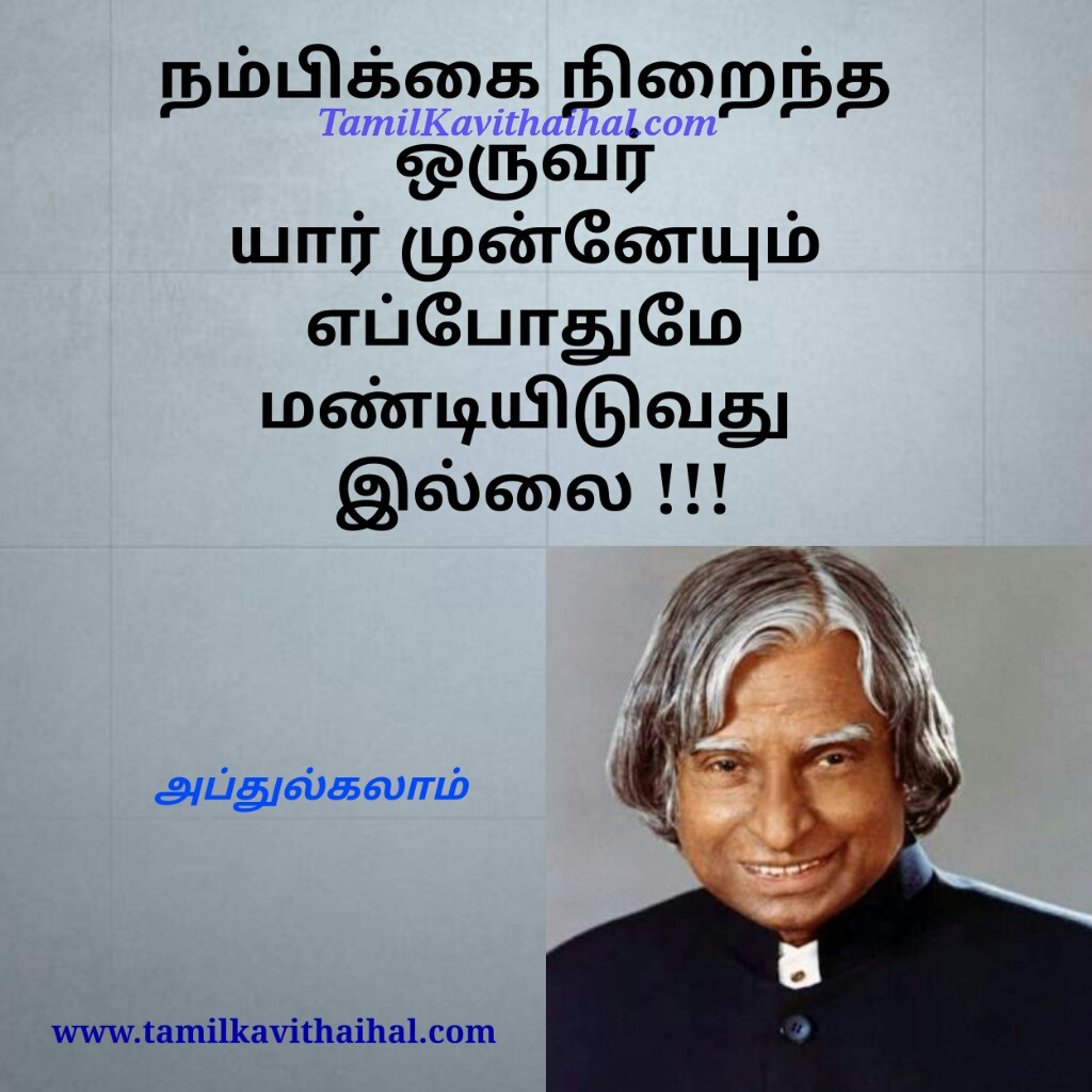Life Goal Quotes Abj Abdul Kalam Golden Words Self Confidence